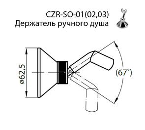 Держатель ручного душа Cezares CZR-C-SO-02